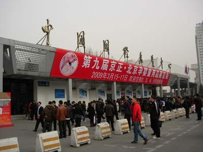 第九届京正・(北京)孕婴童用品展览会落幕