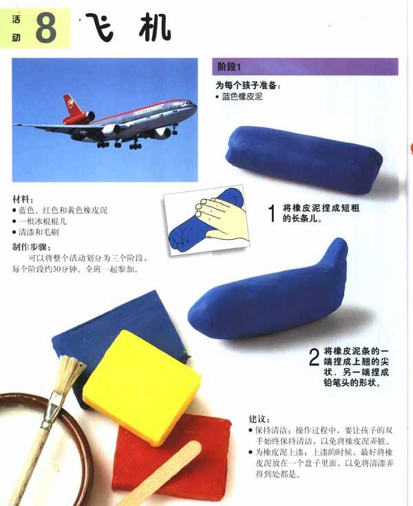 手工制作飞机