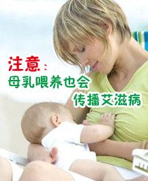 注意:母乳喂养也会传播艾滋病