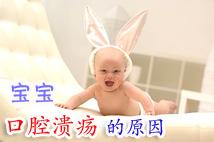注意! 引起宝宝口腔溃疡的N个原因