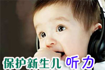 保护新生儿的听力很重要